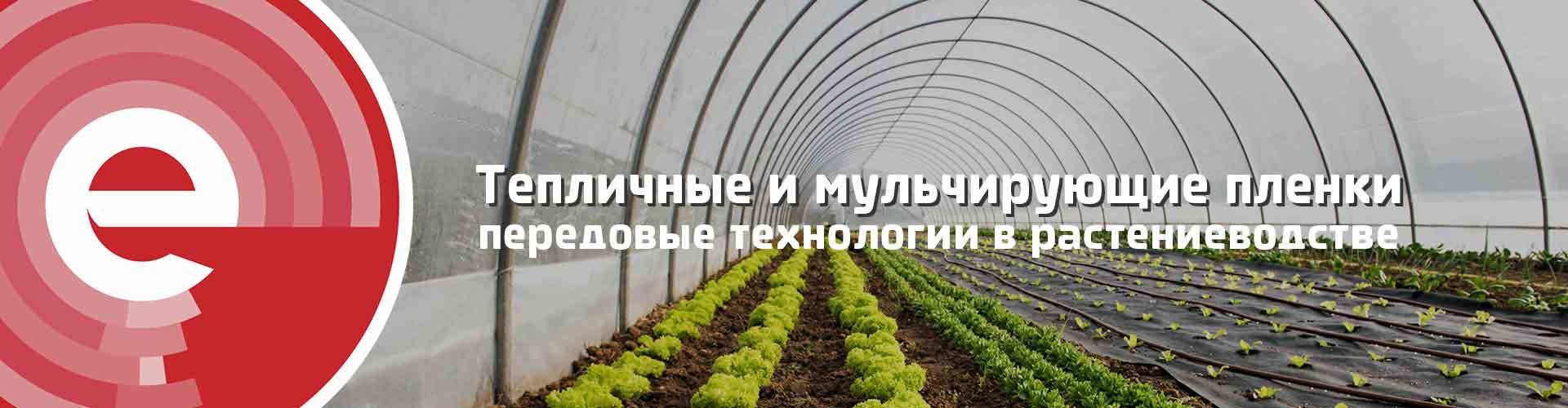 Тепличная и мульчирующая пленка для растениеводства