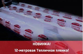 ЕВРОПОЛИМЕР запустил производство 12-метровой тепличной плёнки