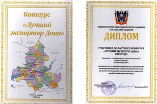 «Лучший экспортёр Дона». Компания «Европолимер» получила почетную награду