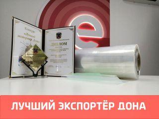 ГК «ЕВРОПОЛИМЕР» - победитель конкурса «Лучший экспортер Дона»!