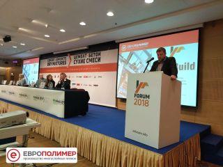 XX Международная научно-техническая конференция «Современные технологии сухих смесей в строительстве» MixBuild 2018