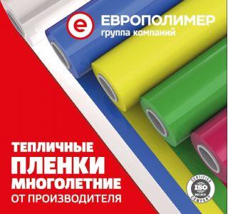 Компания «ЕВРОПОЛМЕР» спасёт ваш урожай от агрессивного солнца!