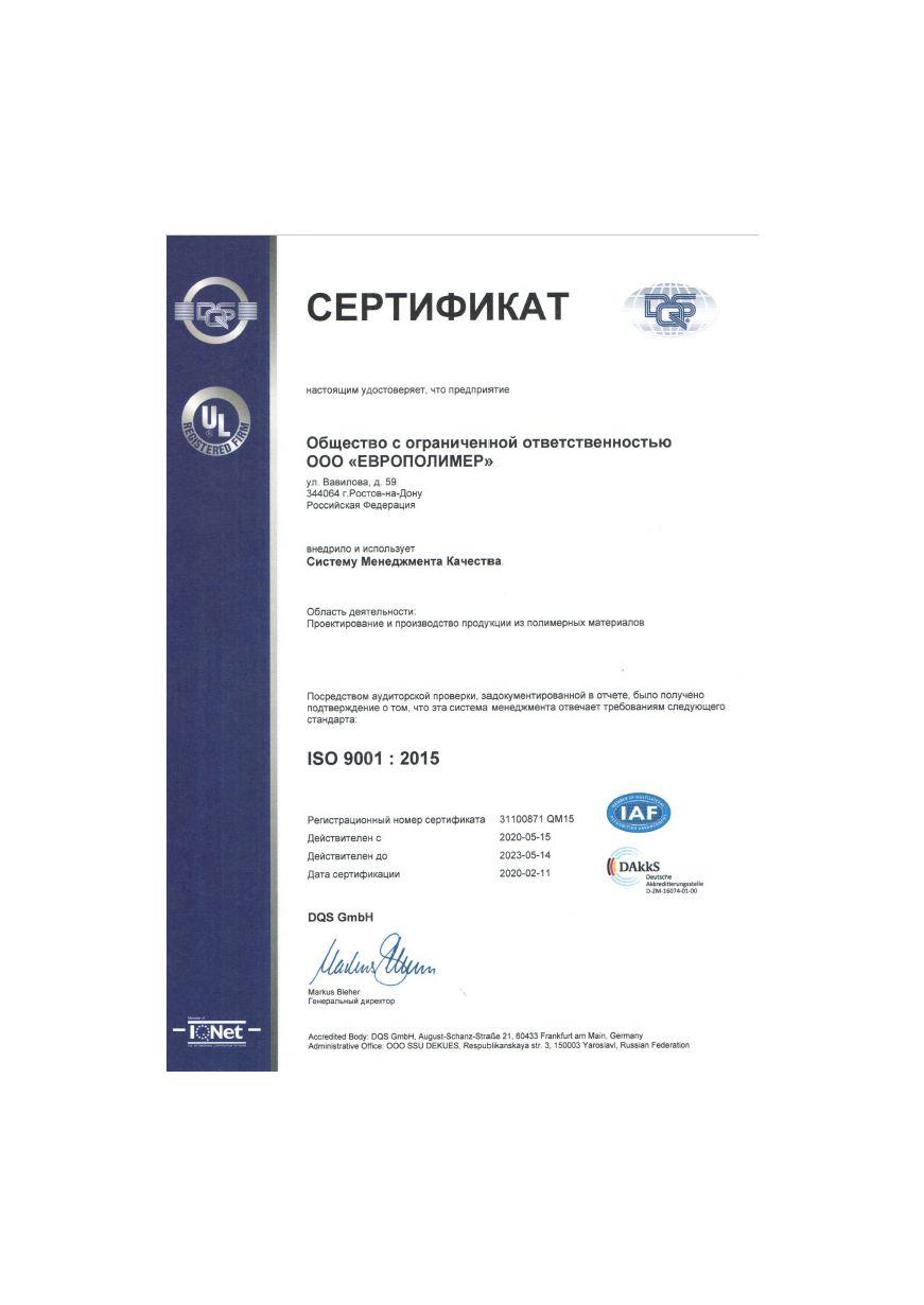 Компания «ЕВРОПОЛИМЕР» успешно подтвердила качество своей продукции по стандарту ISO 9001:2015