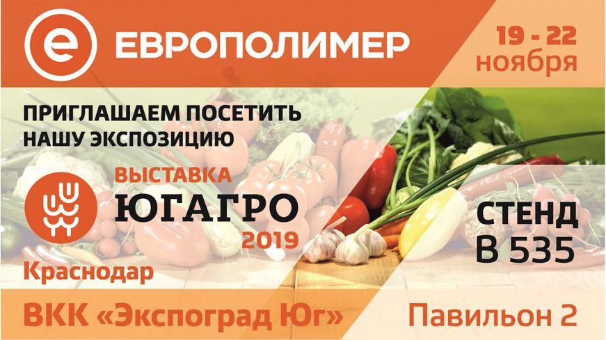 ГК ЕВРОПОЛИМЕР на ЮГАГРО 2019
