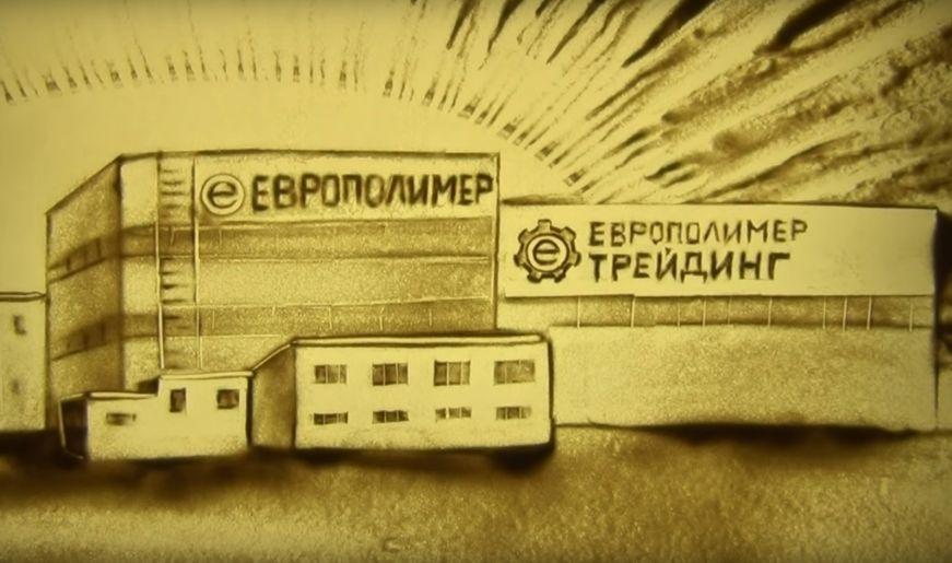 Юбилей компании ЕВРОПОЛИМЕР 30 лет со дня основания