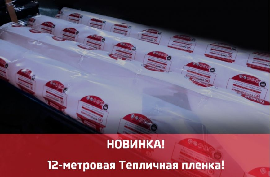 ЕВРОПОЛИМЕР ЗАПУСТИЛ ПРОИЗВОДСТВО 12-МЕТРОВОЙ ТЕПЛИЧНОЙ ПЛЕНКИ!