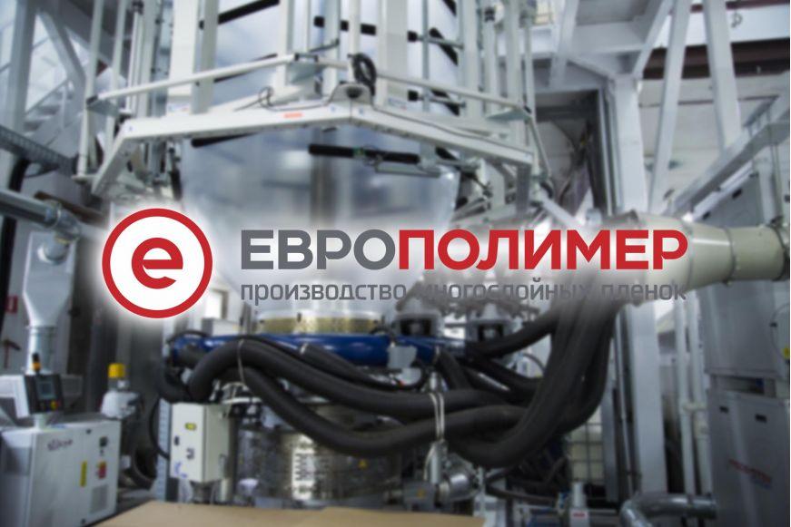 """В компании ООО """"Европолимер"""" проведена внеплановая специальная оценка условий труда"""