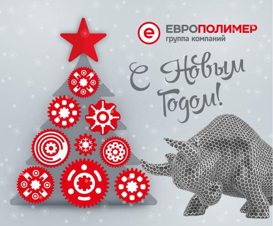 С наступающим новым годом дорогие партнеры группы компаний «ЕВРОПОЛИМЕР»!